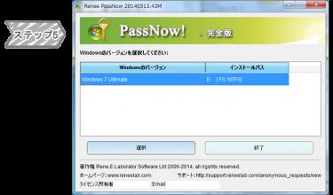 Windowsバージョンの選択