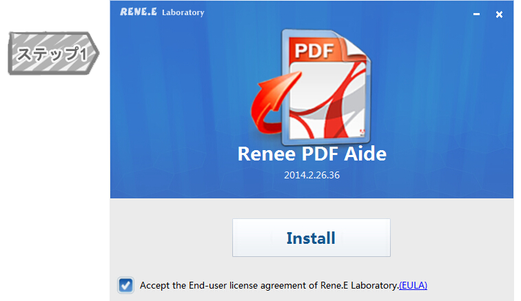 renee pdf aide 無料 ライセンス キー