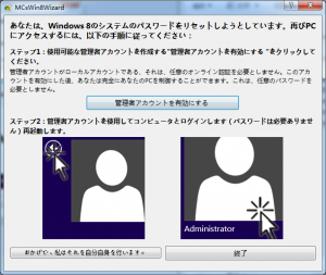 Windowsバージョン選択後表示される画面