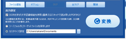 PDFを目標形式に変換