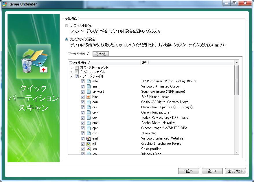 復元するファイルの種類を選択