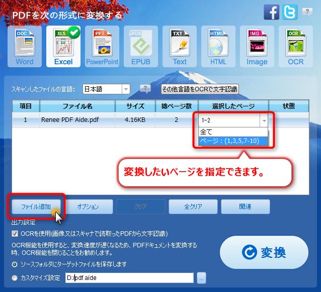 PDFファイルを追加し、変換したいページを指定します。