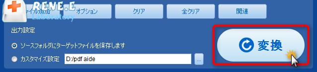 変換ボタンをクリックし、PDF JPEG変換を行います。