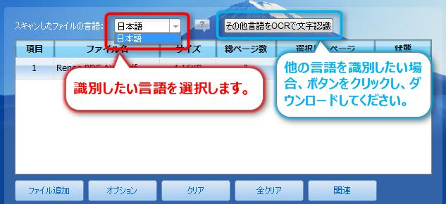 OCR言語を指定します。