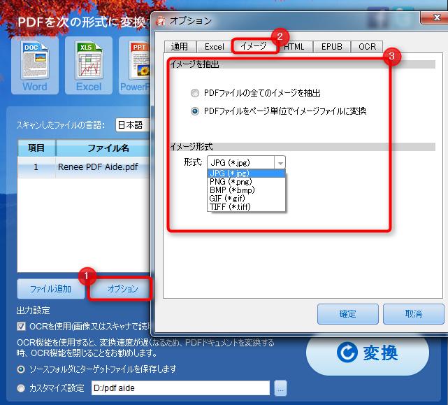PDFを画像に変換する時のオプション設定