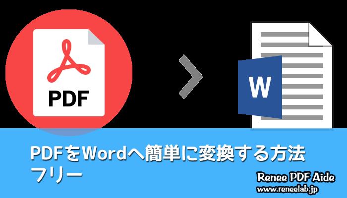 pdf ワード変換 mac 無料