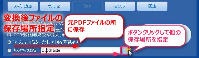 変換後ファイルの保存場所を指定します