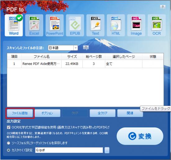 pdf 文字 読み取り ocr