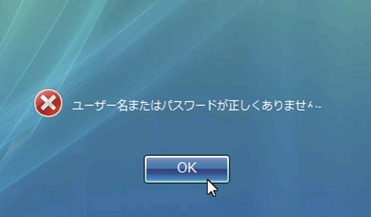 パソコン の パスワード 解除