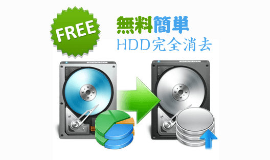 無料簡単にHDD完全消去
