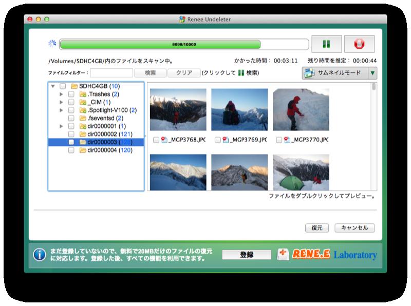 データのプレビュー・復元(Mac 版)