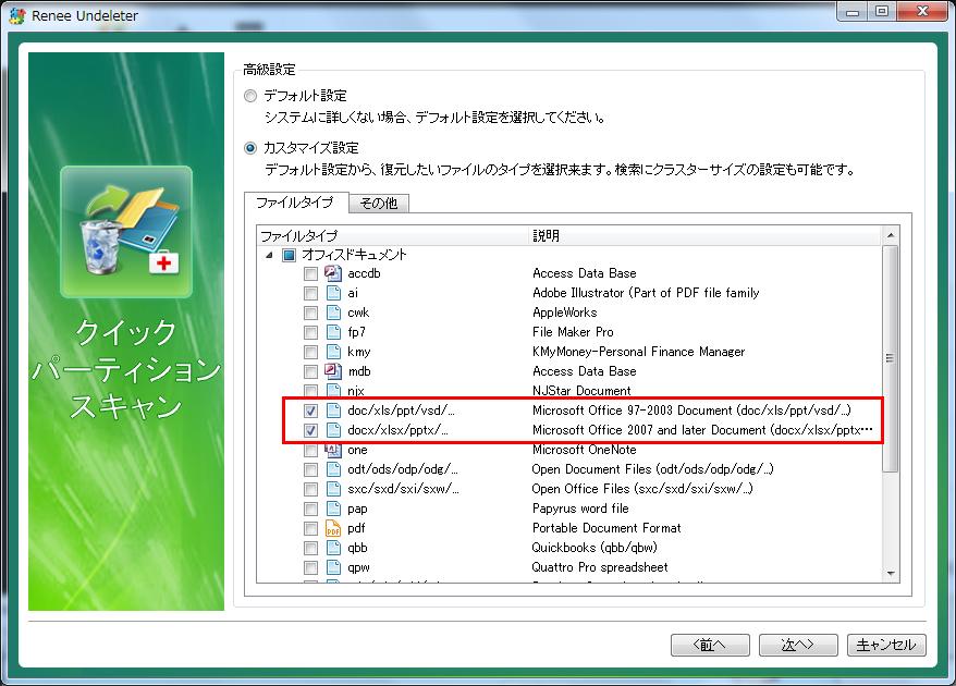 Officeファイル復元