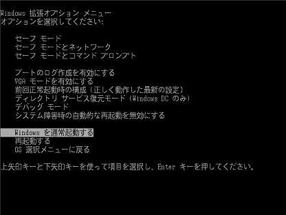 Windows XP 詳細ブートオプション