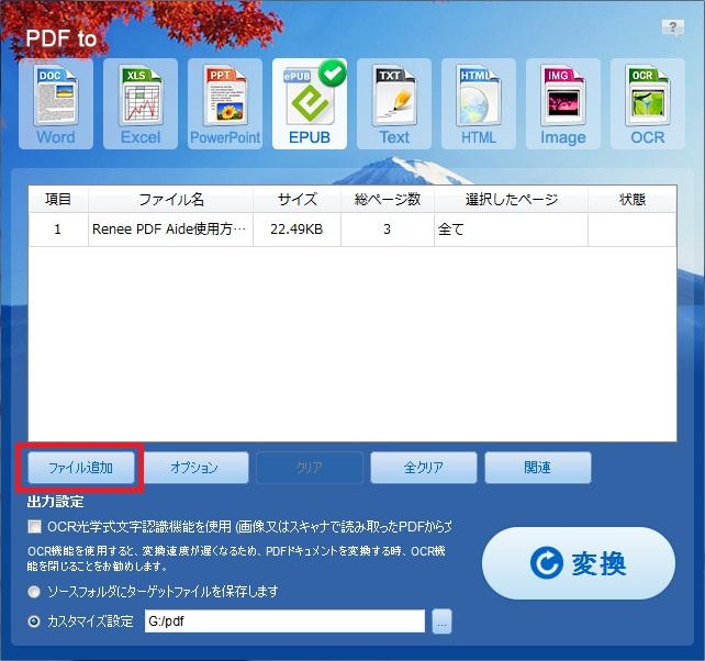 PDFファイルを追加します