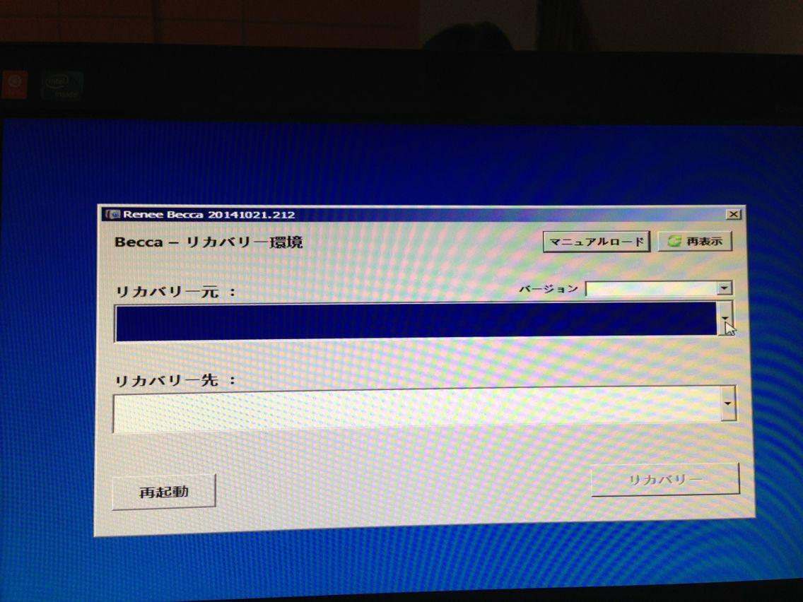 OSを復旧