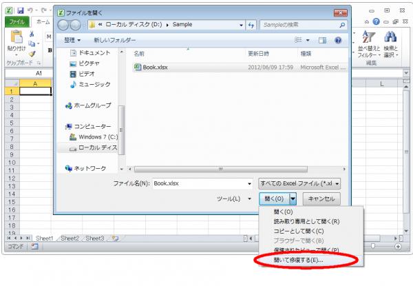 破損したファイルを修復