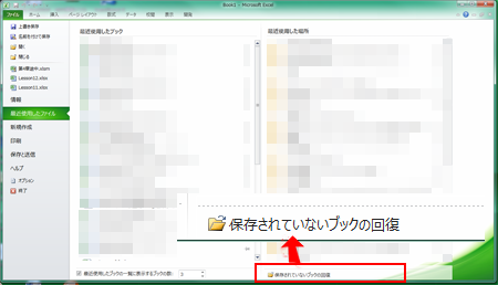 自動ほ保存したエクセルファイルから復元する