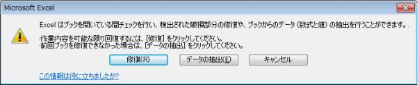 エクセル修復メッセージ