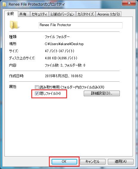 ファイル隠し