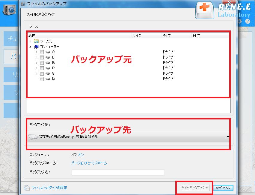 ファイルバックアップ ヒント: 定期自動バックアップをしたい場合、こちらのリンクから方法を確..