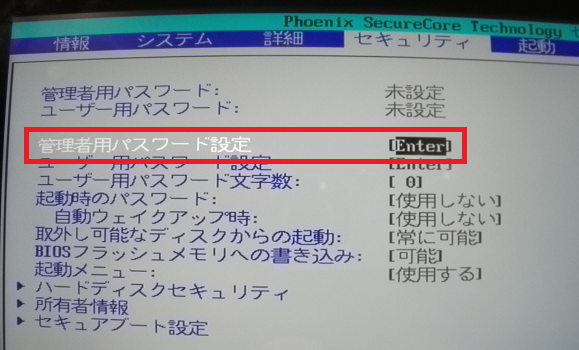 富士通UEFI画面