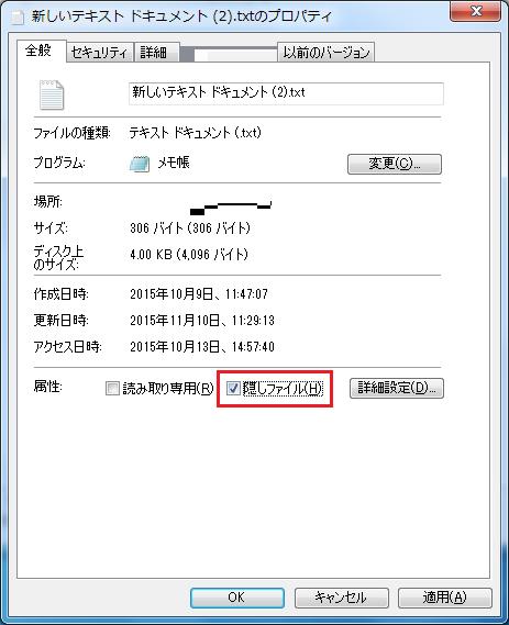 ファイルを隠す