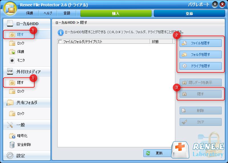 ソフトでファイルを隠す方法