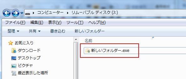 exe形式ロックデータ