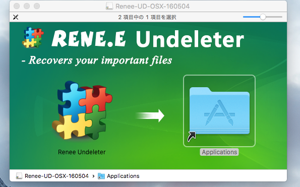 Mac版インストール