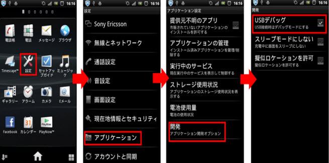 Android 2.3またはその前のシステムUSBデバッグ