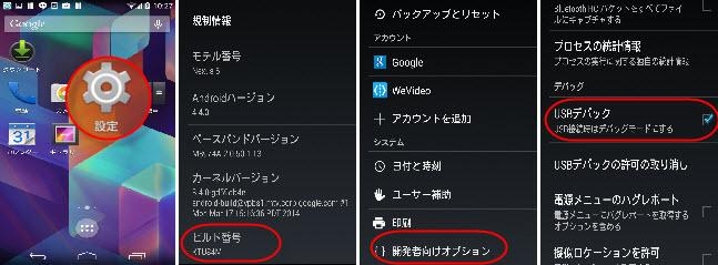 Android 4.2またはそれ以降のシステムUSBデバッグ