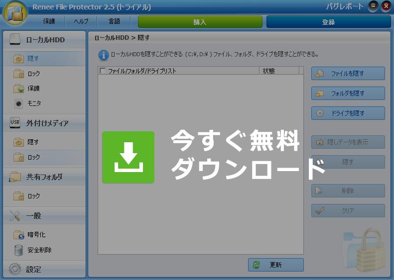 Renee File Protector 無料ダウンロード