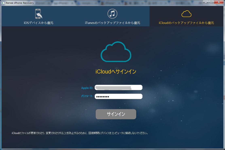 iCloudへサインインします