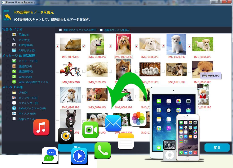 iPhoneデータ復元専用ソフト
