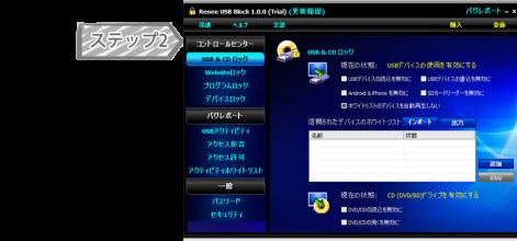 USB・CD等をロックする