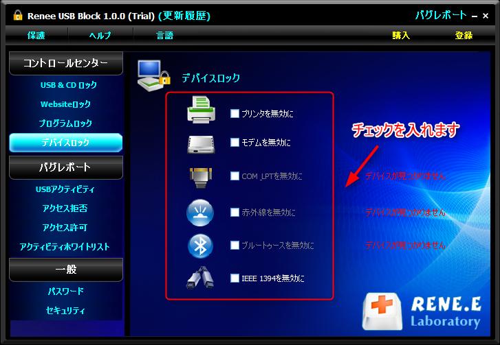 モデム、COM_LPT、赤外線、ブルートゥース、IEEE 1394を無効にすることができます