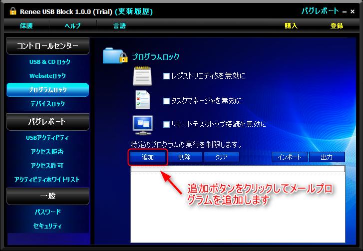 左側のプログラムをクリックし、追加ボタンをクリックしてメールプログラムを追加します