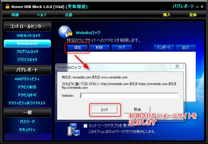 左側のWebsiteロックをクリックし、追加ボタンをクリックして、メールサイトを追加します