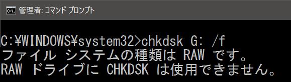 RAWドライブにCHKDSKは使用できません