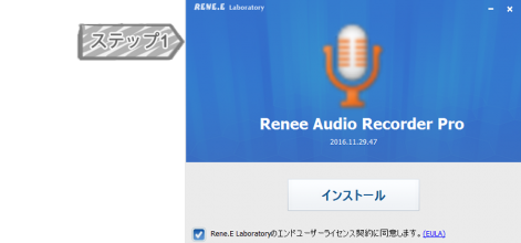 Renee Audio Recorder Pro  インストール
