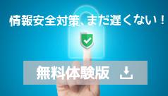 情報安全対策