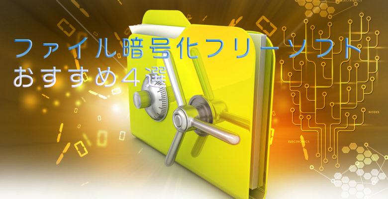 ファイル暗号化フリーソフトおすすめ4選