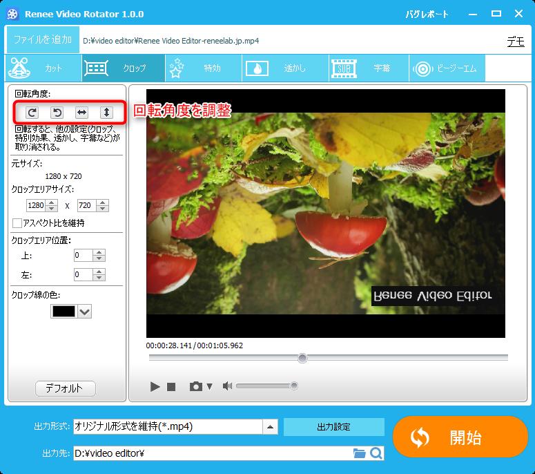 オンラインで動画を回転させる5つのウェブサイト …