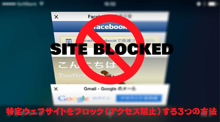 特定サイトブロック(アクセス禁止)