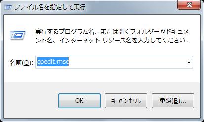 gpedit.mscを入力