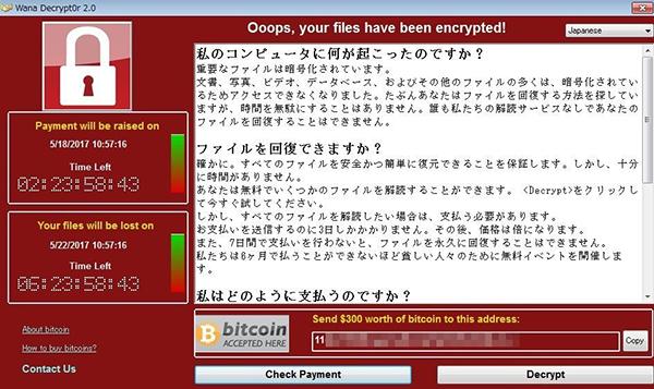 WannaCry /WannaCrypt感染