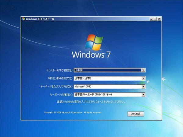 Windows のインストール