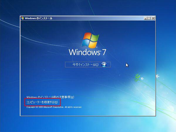 「コンピュータを修復する」をクリックします