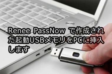 起動USBメモリをPCに挿入する