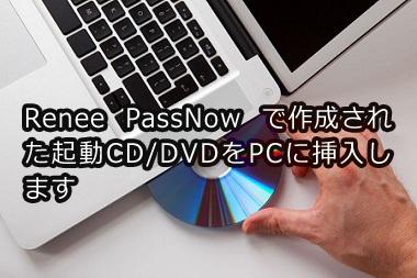 起動CD/DVDをPCに挿入する